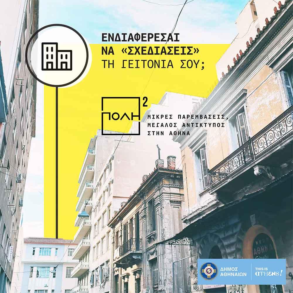 Έτοιμοι για παρεμβάσεις στην πόλη; instapost sxediasmosgeitonias branded 1
