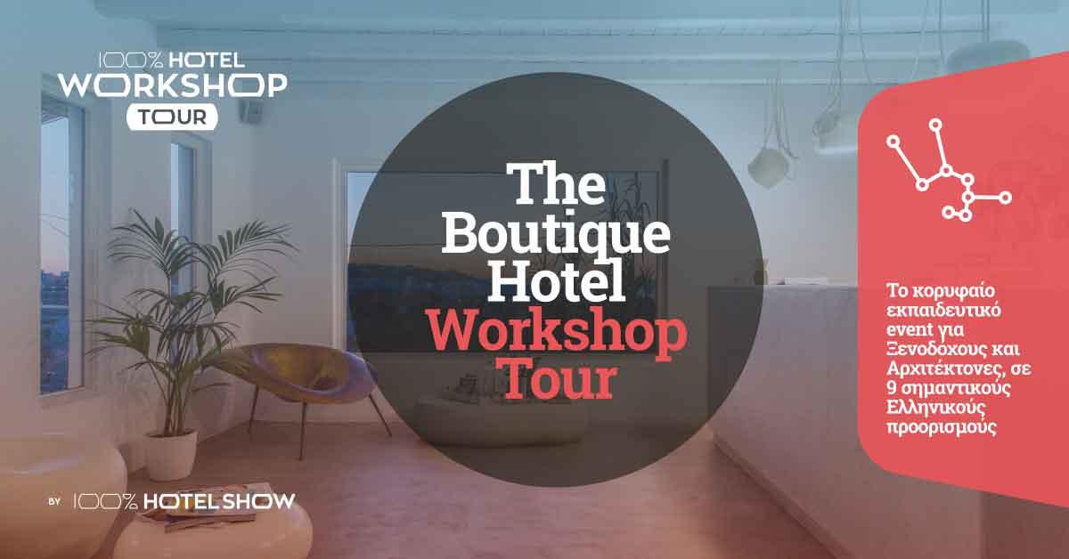 «Πώς να προδιαγράψετε ένα επιτυχημένο Boutique ξενοδοχείο από τον σχεδιασμό μέχρι την πώληση!» fb link post 3a web