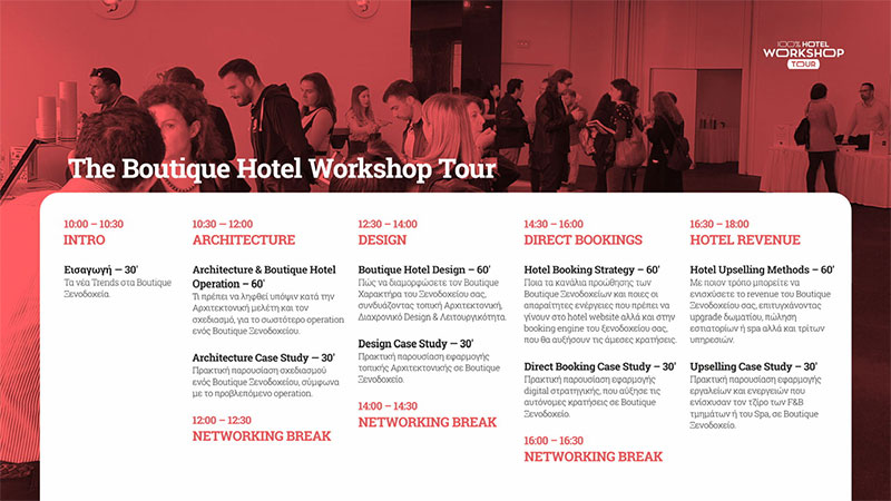 Boutique Hotel Workshop Tour 2019 web3
