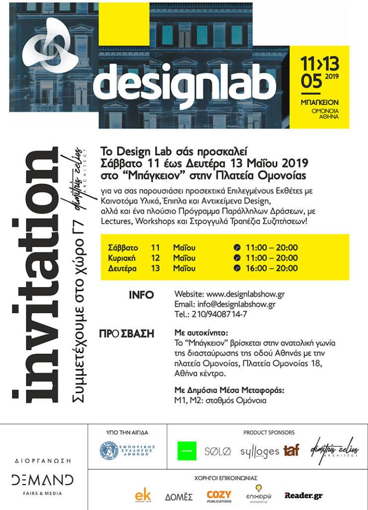 Design Lab στο Μπάγκειον στην πλατεία Ομονοίας                    Design Lab custom 1 740x1024